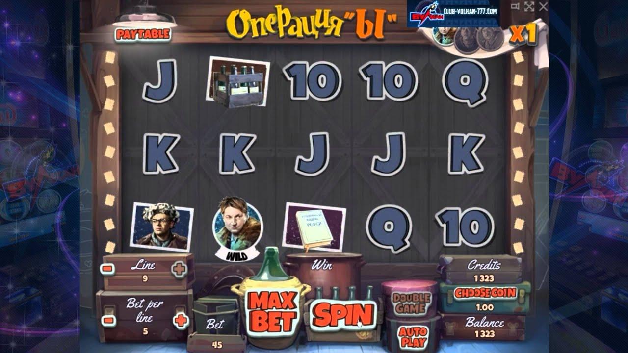 Игровые автоматы Операция Ы играть бесплатно без регистрации.