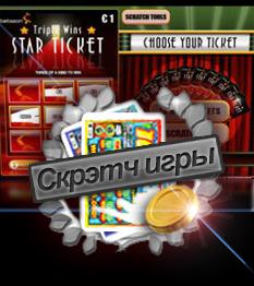 Интернет казино бесплатный депозит - игры вулкан в онлайн.