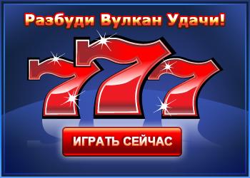 Игровые автоматы Вулкан играть бесплатно на сайте казино Вулкан