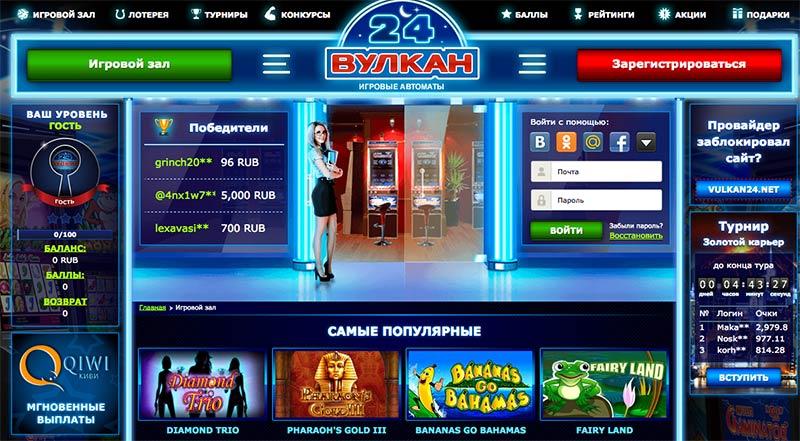 Казино Вулкан 24 онлайн - играйте в игровые