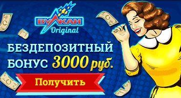 Бездепозитный бонус 3000 руб. в казино Вулкан Оригинал