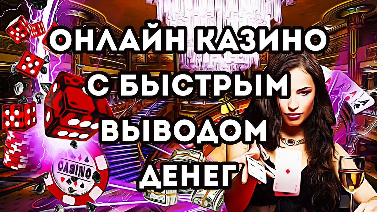Список онлайн-казино с быстрым выводом денег на SuperBezdep