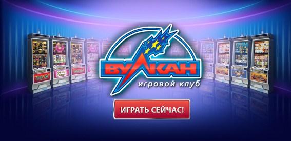 Вулкан Ставка онлайн казино отзывы и вход