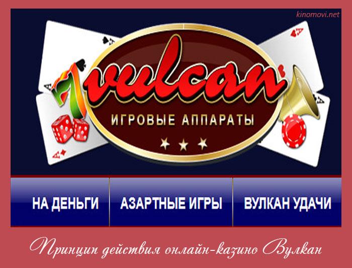 Игровой клуб Вулкан, игровые автоматы Вулкан - играть.