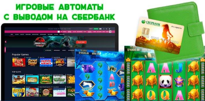 Игровые автоматы вулкан с выводом денег на карту