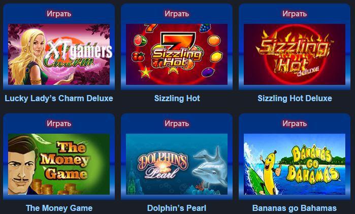 Бесплатные игровые автоматы играть в казино casino-888.