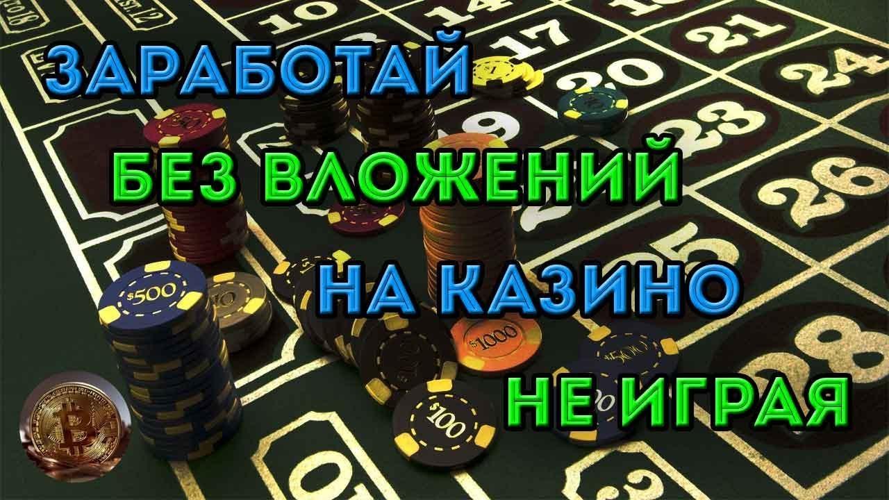 Заработок в интернет казино или лохотрон. Как