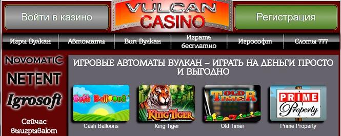 Казино Вулкан играть бесплатно онлайн.