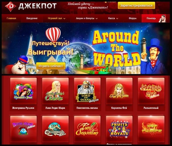 Jackpot casino Казино Джекпот обзор, отзывы 2018 года