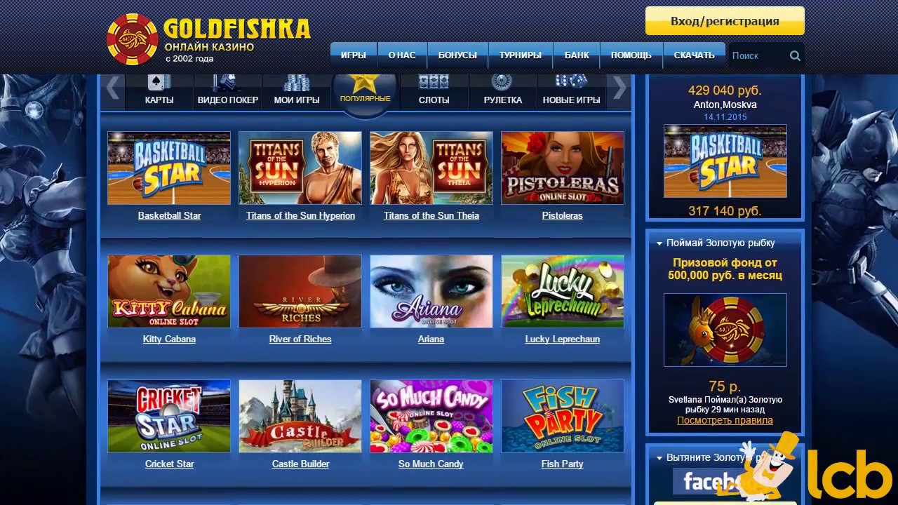 Обзор Gold Fishka Casino