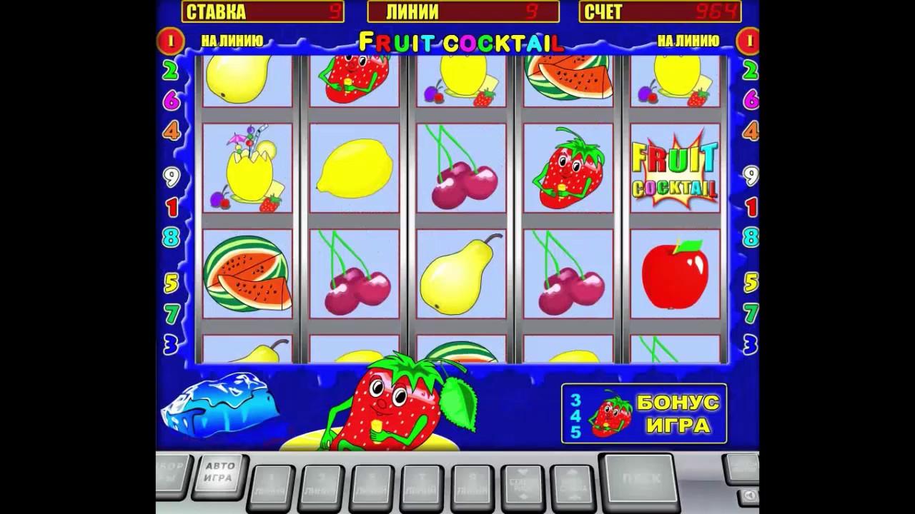 Игровой автомат ягодки онлайн бесплатно,