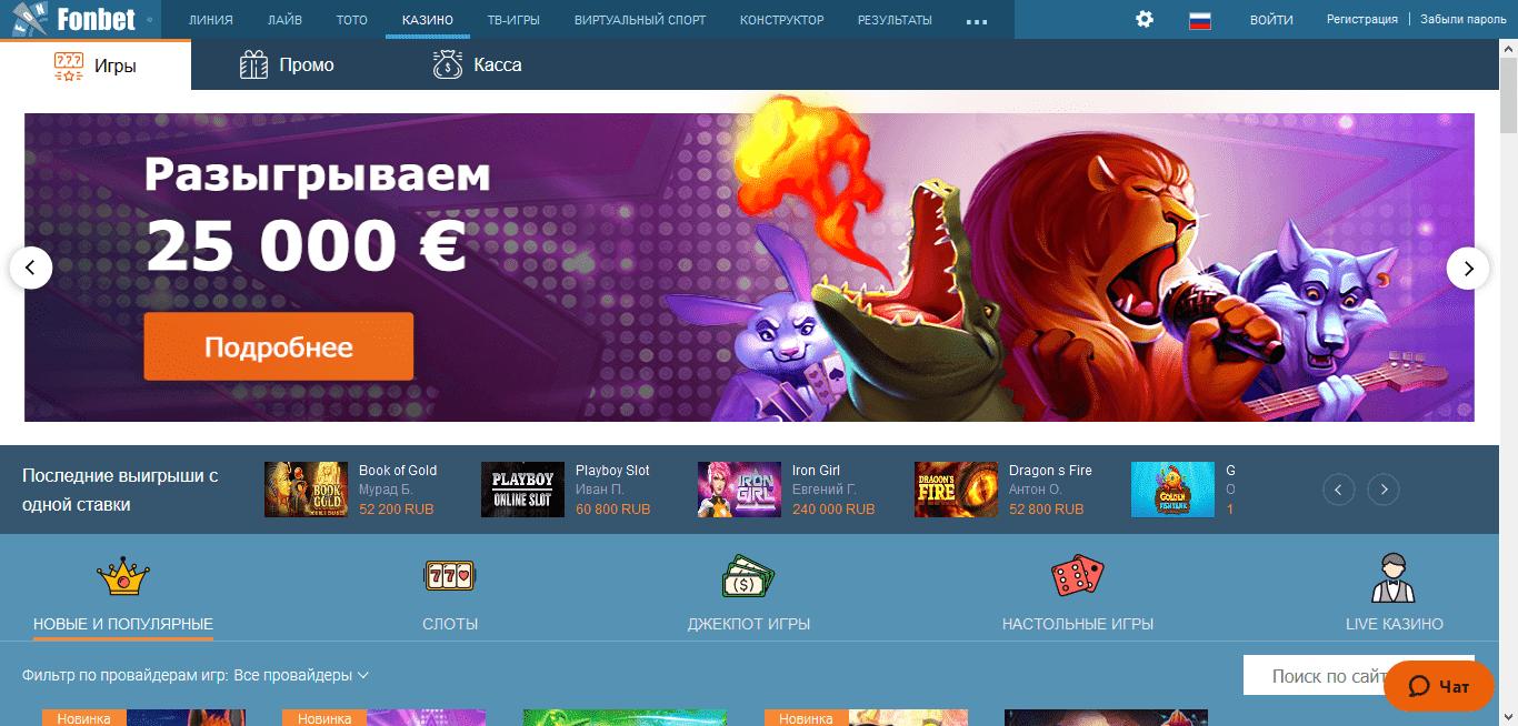 Фортуна онлайн казино играть бесплатно без регистрации