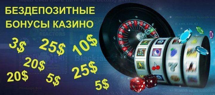 Бонус за регистрацию 450 грн / 900 руб - онлайн казино.