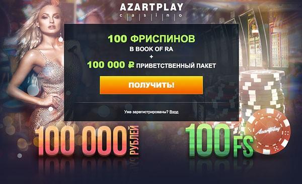 Azartplay официальное зеркало онлайн казино Азартплей, вход.