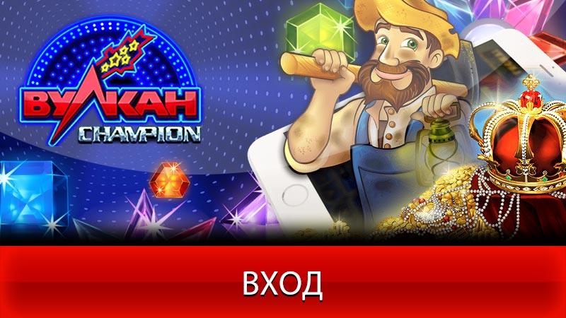 Казино Вулкан Чемпион — играть бесплатно