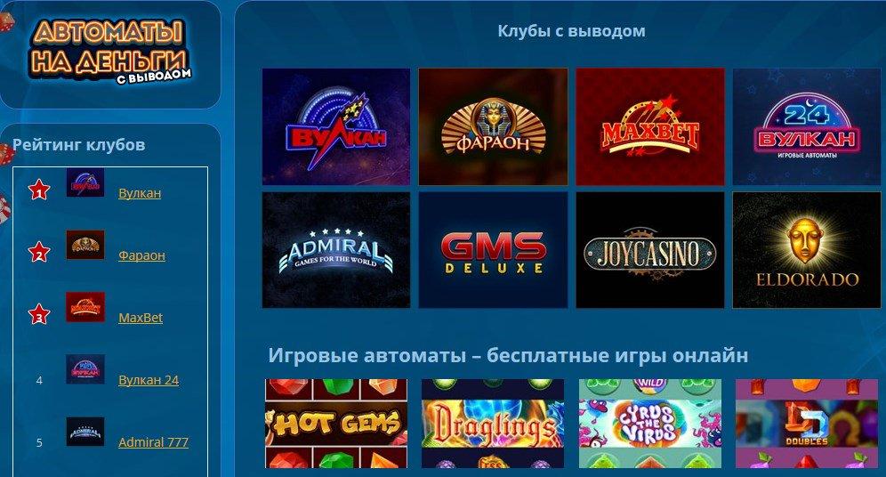 Казино Вулкан игровые автоматы онлайн – играть в официальный.
