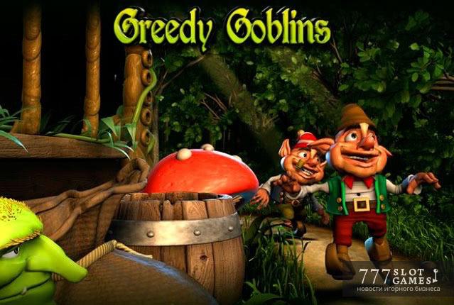 Greedy Goblins – игровой автомат в режиме демо