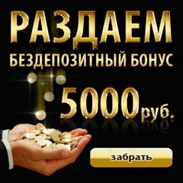 Клубов где можно получить бонус за регистрацию в казино без депозита
