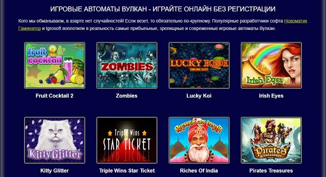 Казино Вулкан игровые автоматы - официальный.