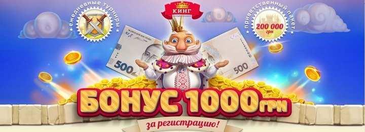 Интернет казино с бездепозитным бонусом 1000 рублей за регистрацию