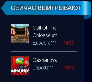 Игровые автоматы играть бесплатно без