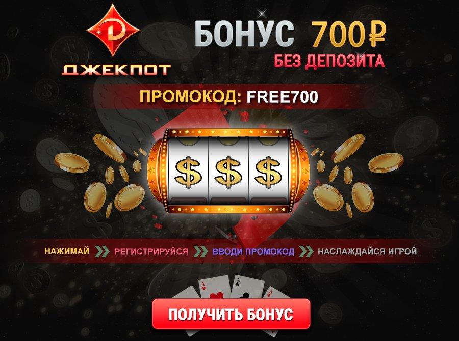 бонусы казино без депозита