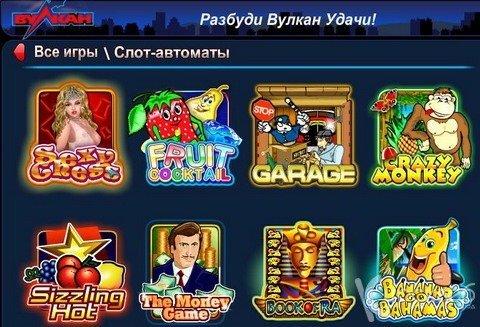 Казино Вулкан Vulcan Casino - игровые