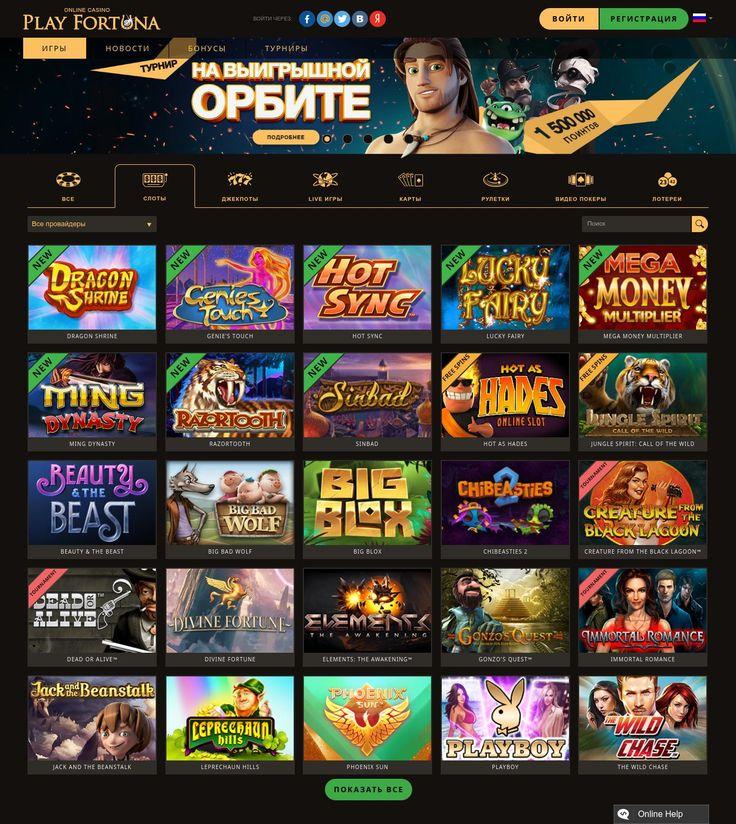 Play Fortuna казино - отзывы реальных игроков