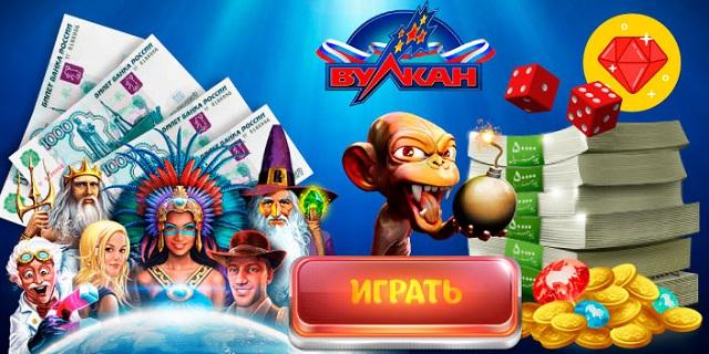 Игровые автоматы казино Русский Вулкан