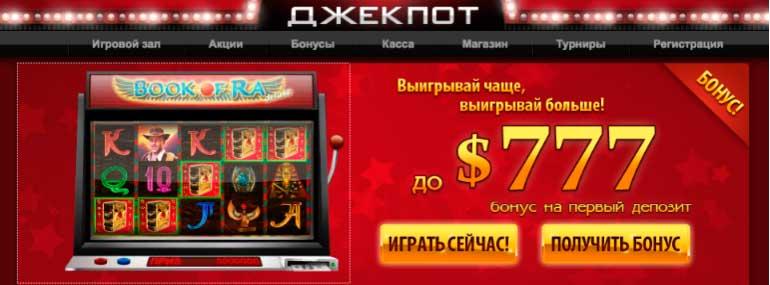 Игровой автомат Crazy Monkey - играть в казино онлайн