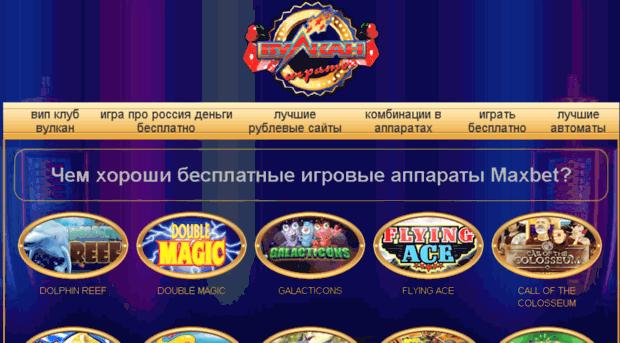 FAQ и круглосуточная поддержка клиентов клуба Русский Вулкан.