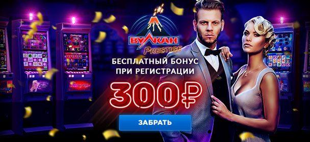 Вулкан Гранд бездепозитный бонус 1000 руб за