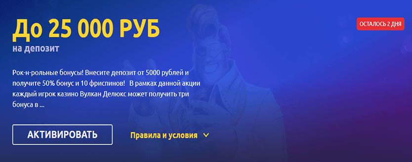 Казино Вулкан 24 - официальный сайт игровых автоматов на деньги.