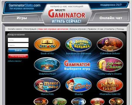 GaminatorSlots GMS - онлайн казино с лучшими гейминаторами