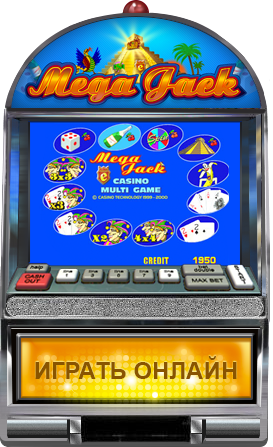 Игровой автомат The Money Game в казино Вулкан — играйте
