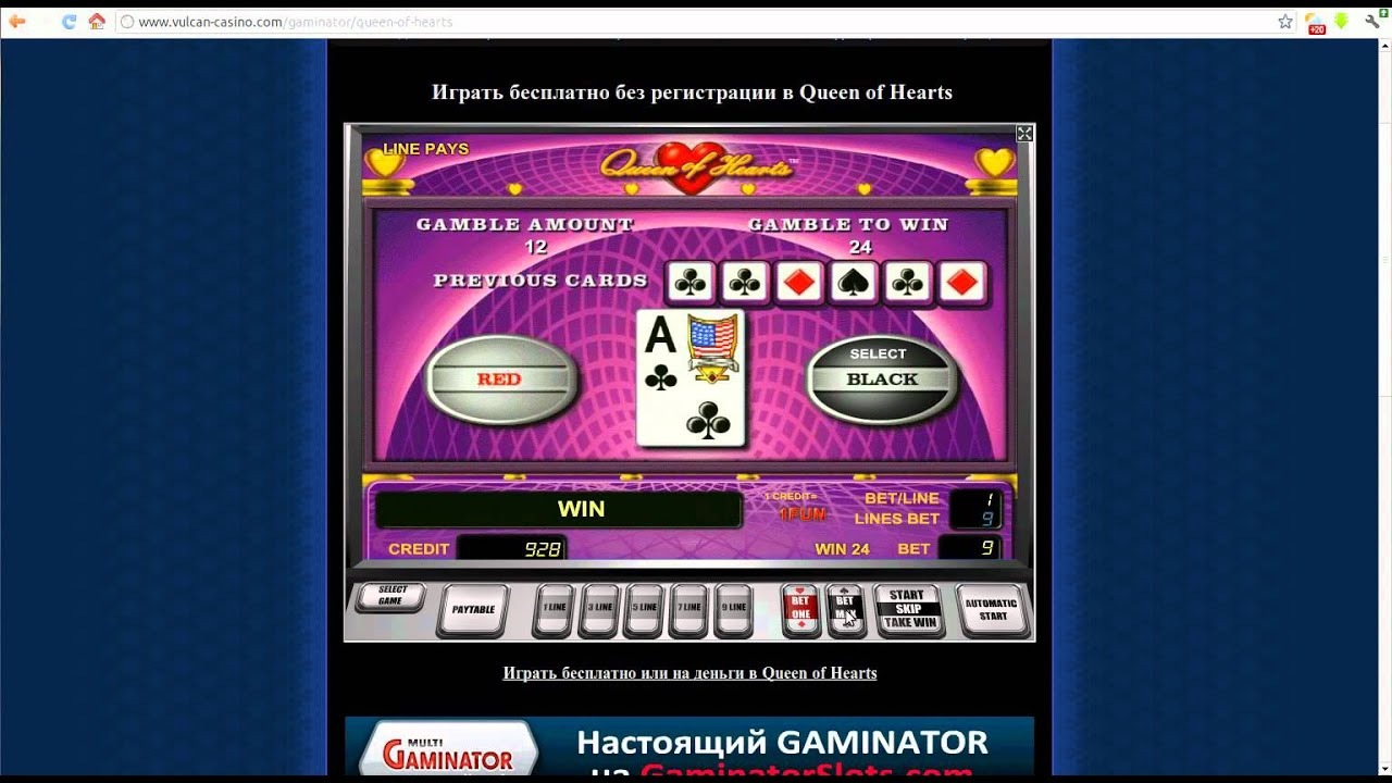 Онлайн казино Вулкан зеркало