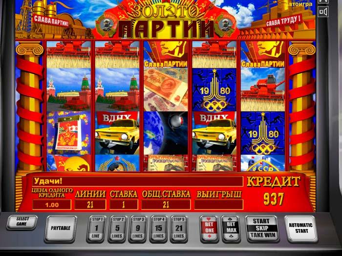 Золото партии игровой автомат бесплатно - Игровой автомат Золото Партии.