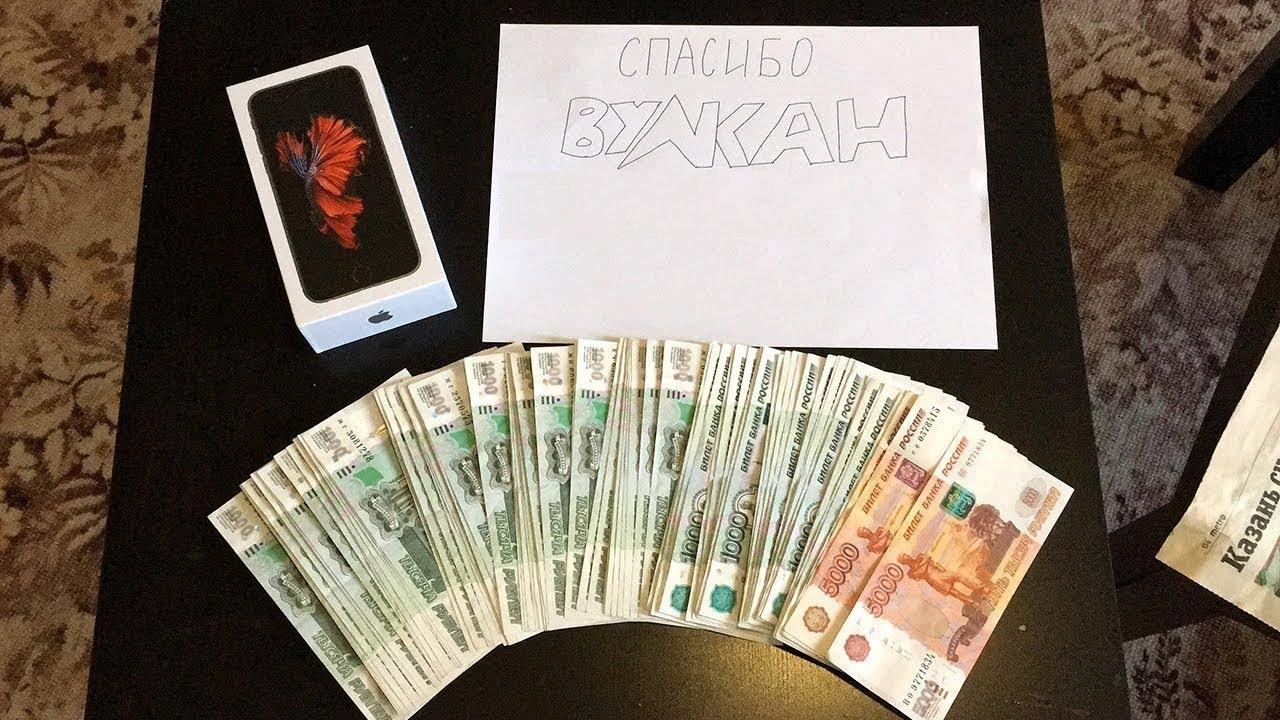 Как заработать деньги в вулкане Видео на Запорожском