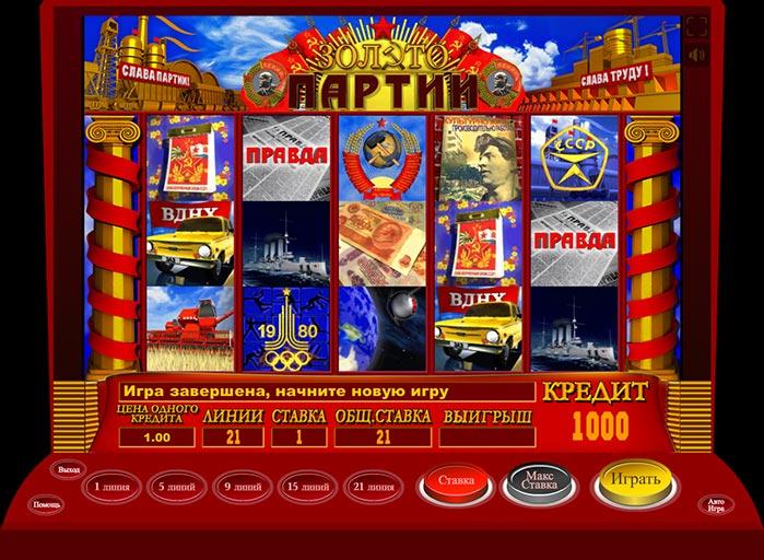 Игровой автомат Золото Партии бесплатно онлайн - FokMalino