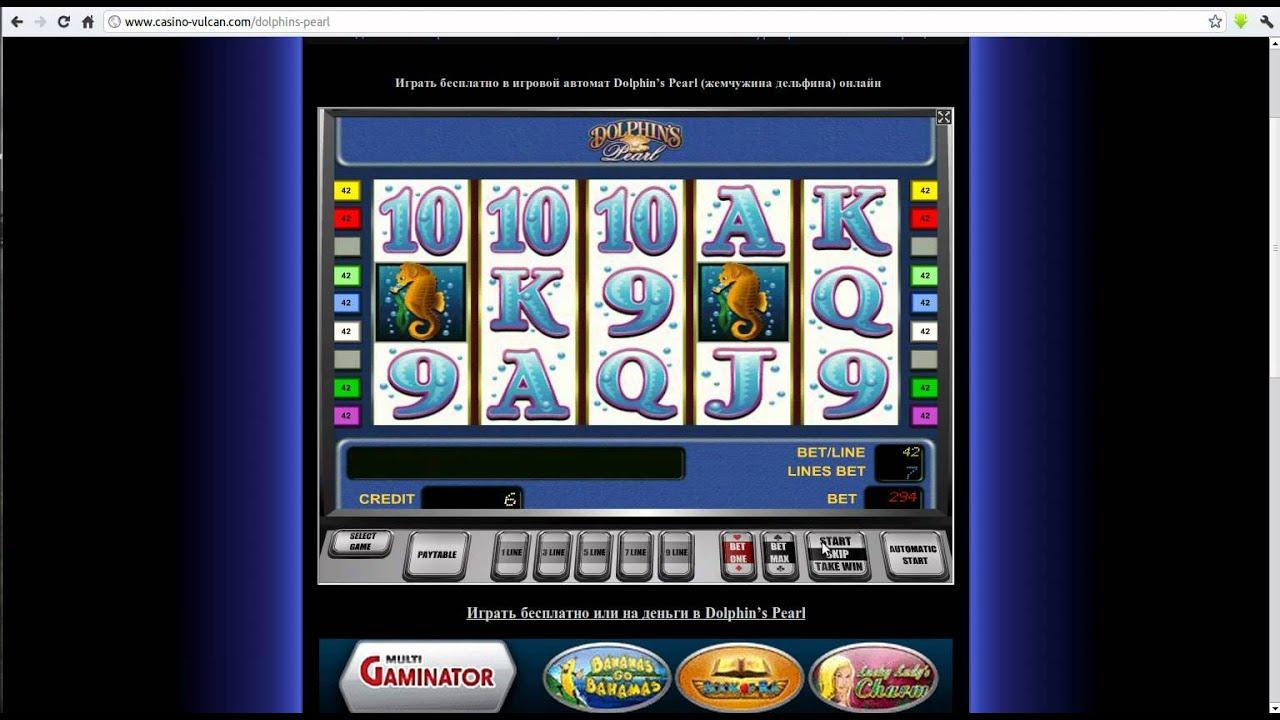 Вулкан Удачи - играть онлайн в автоматы, клуб Вулкан 777