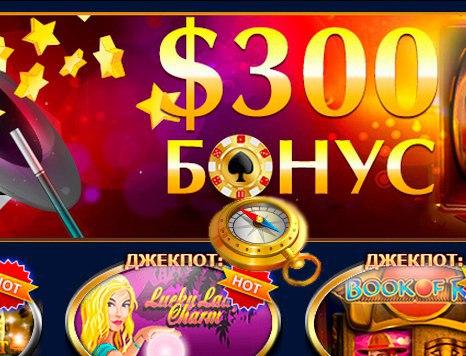 Вулкан Original - бонус 3000 рублей за регистрацию.