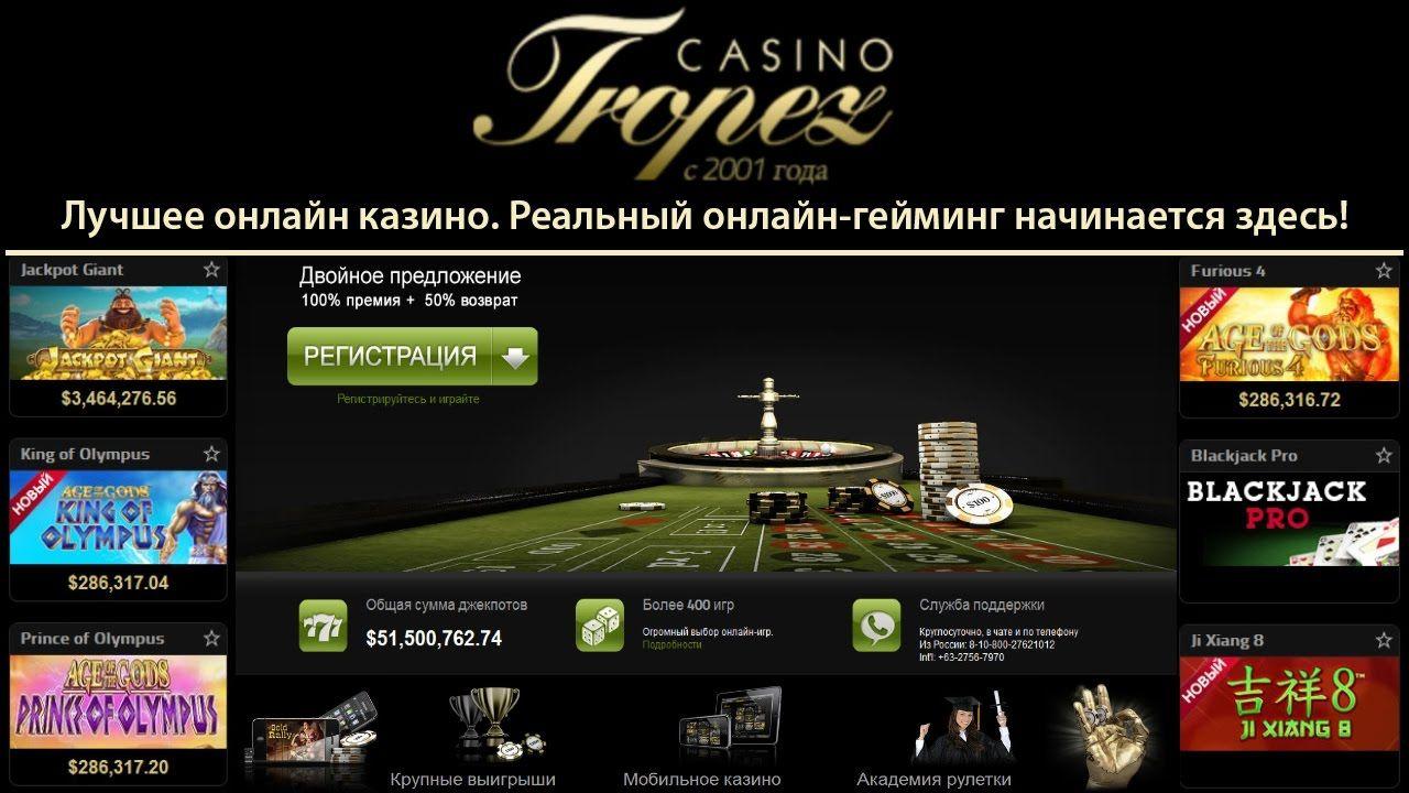 Онлайн казино Тропез игры, бонусы,