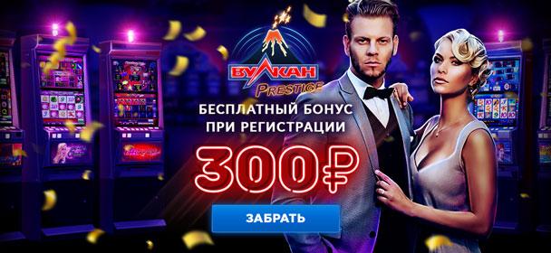 Online казино бонусом за регистрацию —