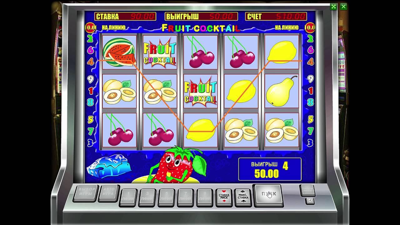 Игровые аппараты онлайн клубнички - Игровой автомат Fruit.