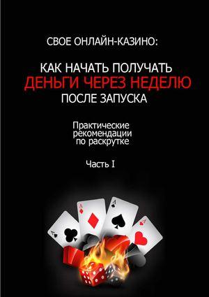 Можно ли обыграть онлайн-казино? - Азартные игры в WhiteCasino