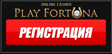 Отзывы игроков о казино Play Fortuna