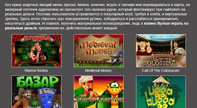 Скачать казино Вулкан на Андроид бесплатно