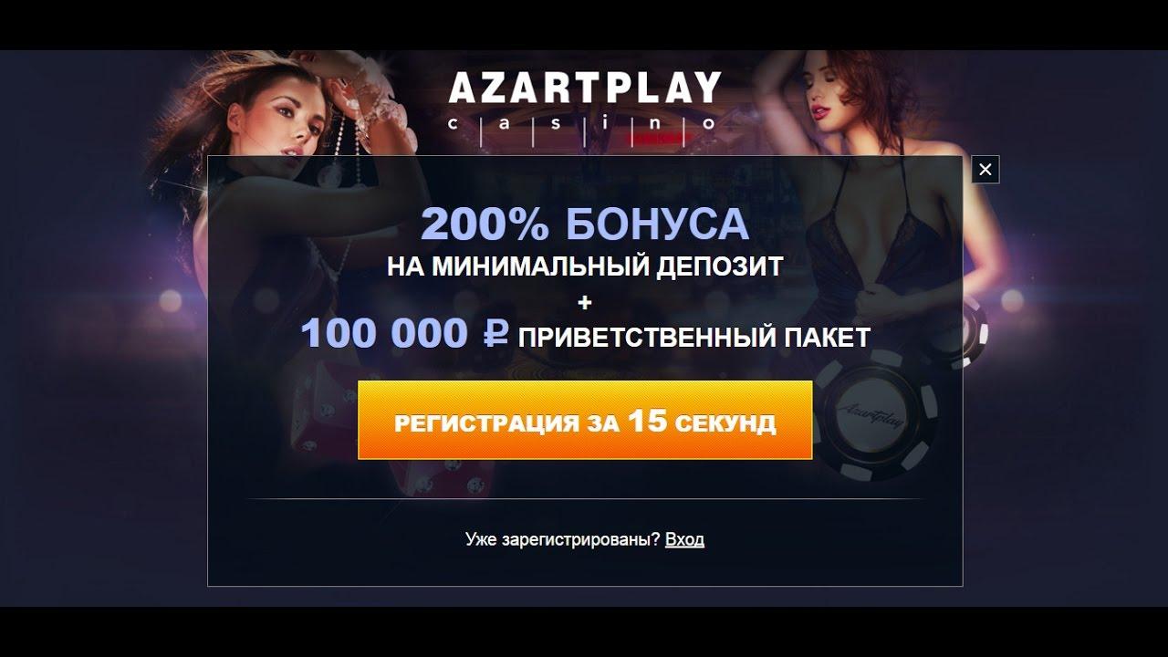 Азарт Плей казино - AzartPlay casino