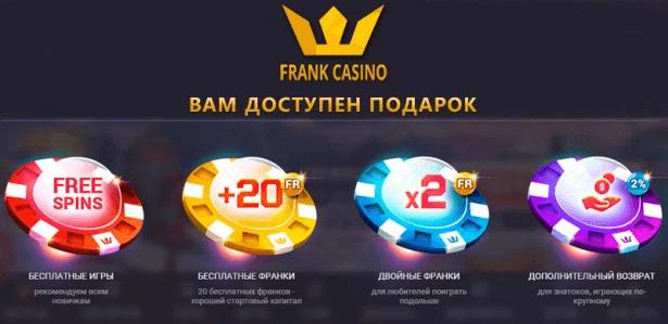 Бездепозитные бонусы казино 2018-2019