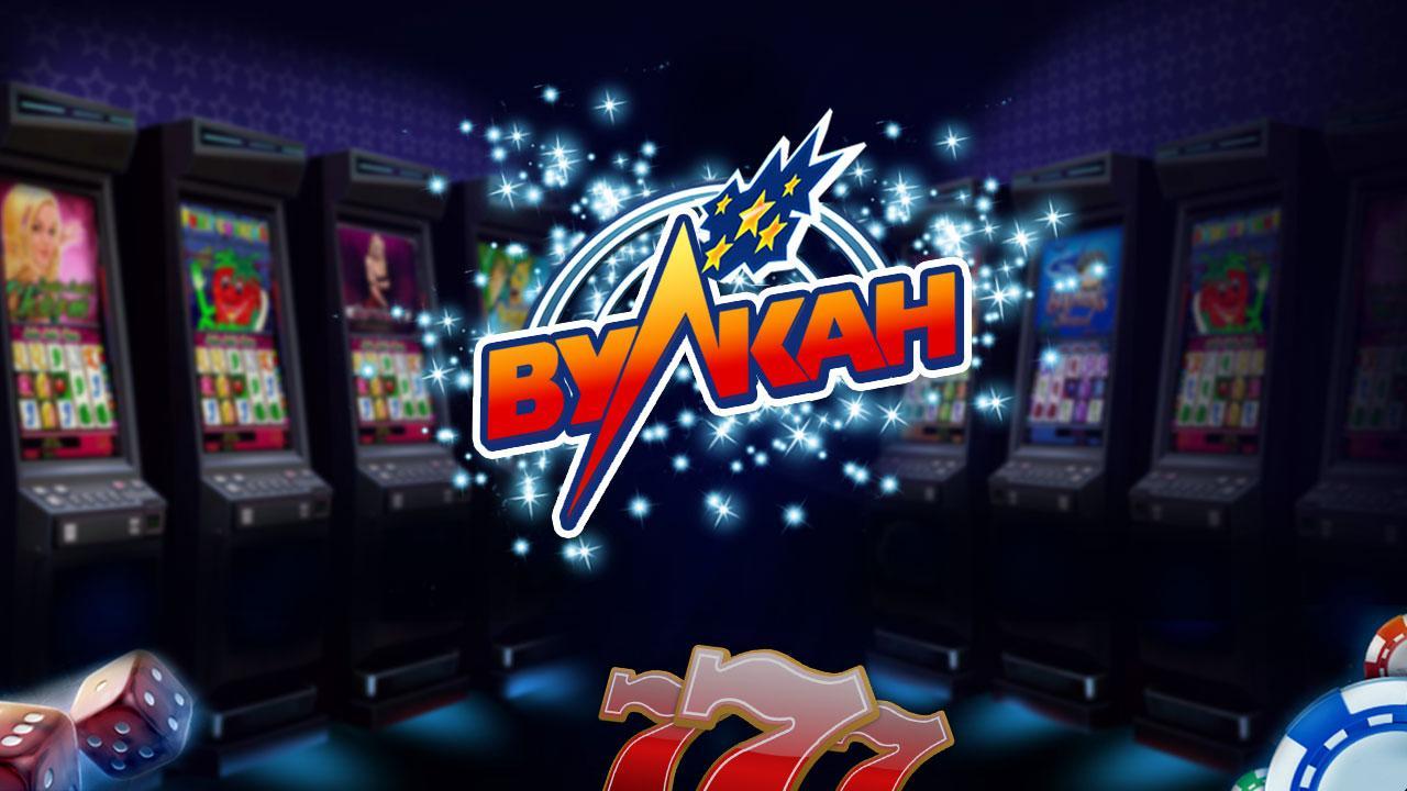 Вулкан игровые автоматы играть бесплатно онлайн